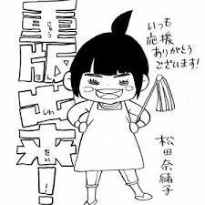 重版出来最新刊11巻の発売日とは!