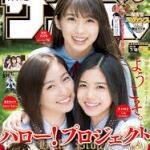 サンデー2018年32号巻末アンケートの感想!