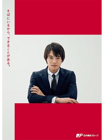 窪田正孝 日本郵政グループ ポスター