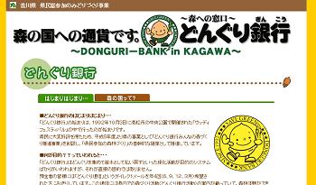 どんぐり銀行 香川県 高松市 推進事業