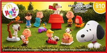 マクドナルド I Love スヌーピー THE PEANUTS MOVIE キャンペーン ハッピーセット おもちゃ