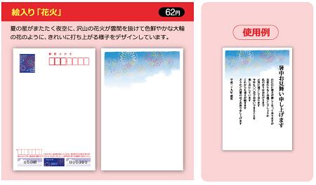 郵便局 かもめーる 2017 絵入り 花火