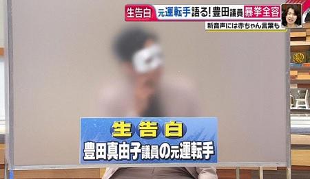 豊田真由子 衆議院議員 元運転手 グッディ 画像 テレビ