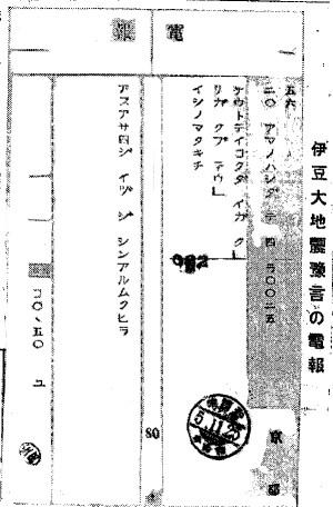 北伊豆地震を予知した電報。