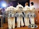 愛知県小学生柔道大会兼全国小学生学年別柔道大会