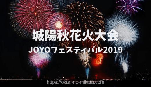 【城陽秋花火大会2019】日時、アクセス、チケット料金のまとめ!