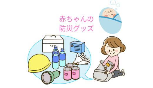 【防災グッズ】赤ちゃん連れ必須リスト!子どもの命を守る避難方法