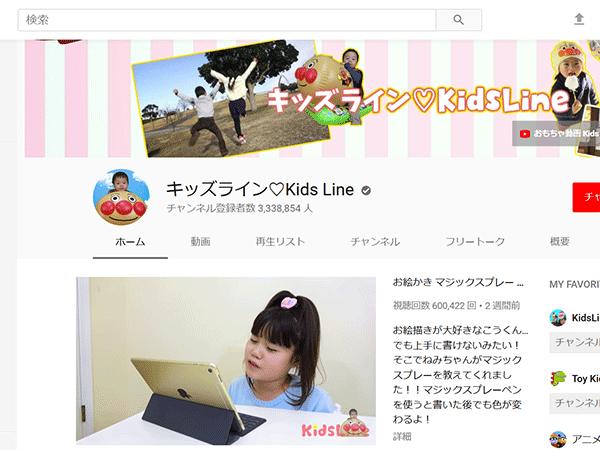 第4位.キッズライン♡Kids Line