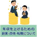 年収を上げる方法|高収入も狙える副業・資格・転職
