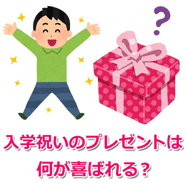 入学祝いで喜ばれるプレゼント【メッセージ付がgood!】