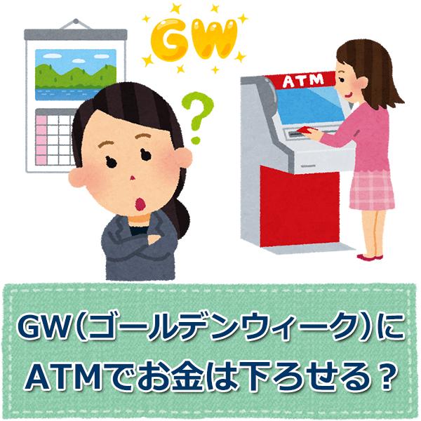 2019年GWゴールデンウィークはATMでお金おろせる?10社調べ