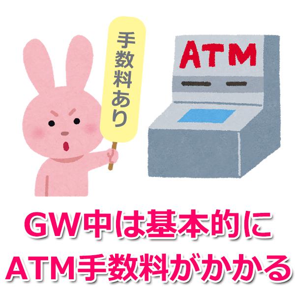 GW中のATM手数料、営業時間は通常の土日営業をベースに考える