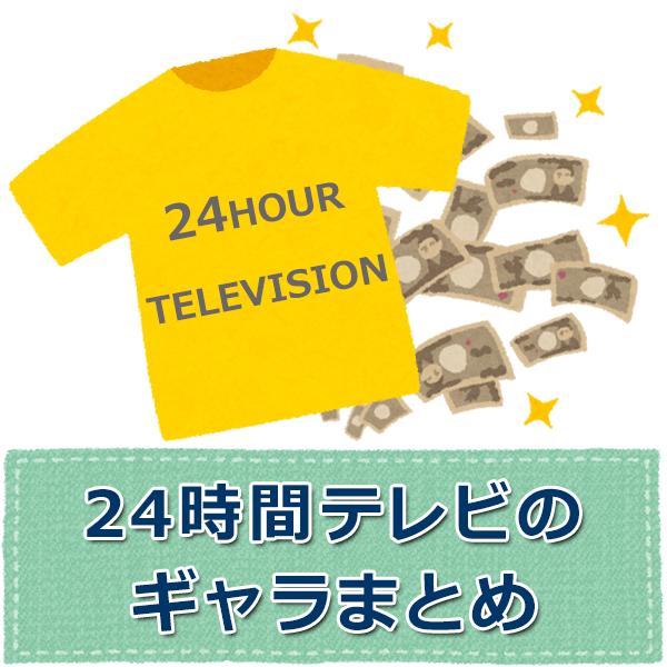 24時間テレビはギャラが発生!嵐は1人あたりいくら?