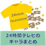 24時間テレビのギャラ表【募金・寄付・総額】まとめ