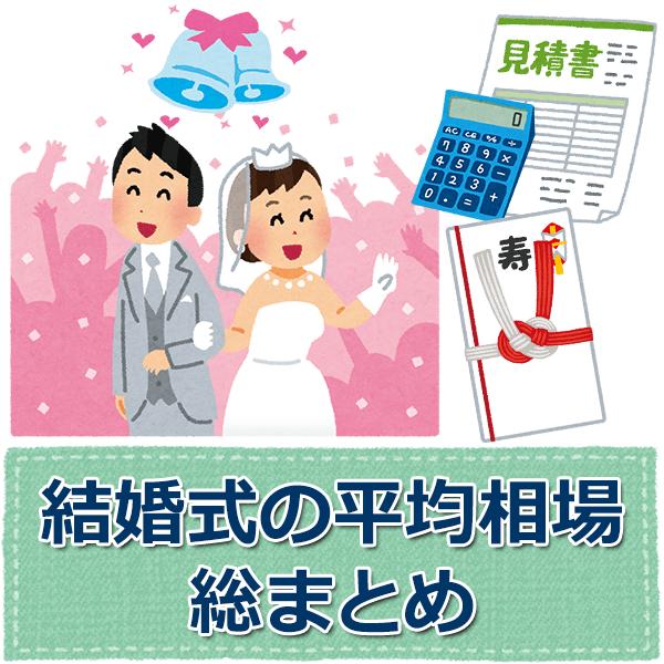 結婚式にかかる金額の相場は?ご祝儀でどれくらいまかなえる?