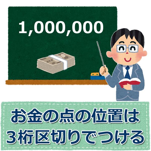 【お金の点の位置】を理解して大きい金額を数える方法