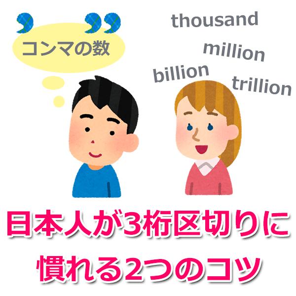 日本人が3桁区切りに慣れる2つのコツ