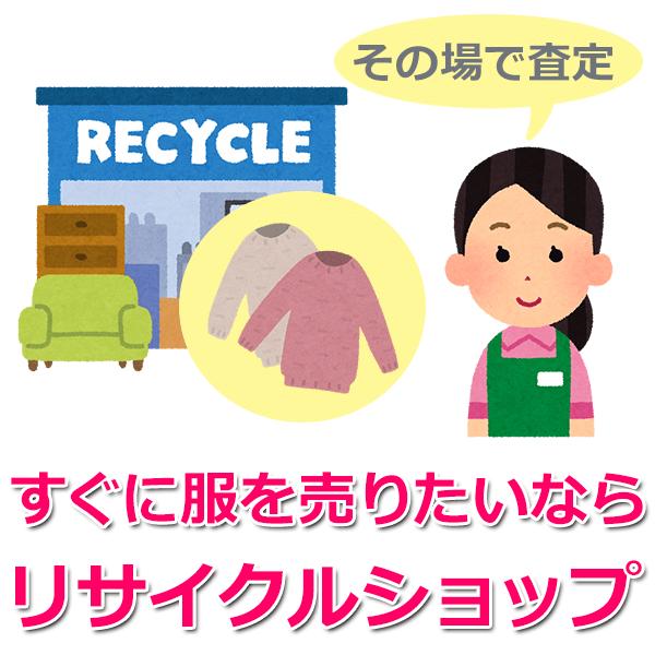リサイクルショップで服を売る