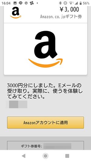送られてきたAmazonギフト券の画像とメッセージが表示されます。