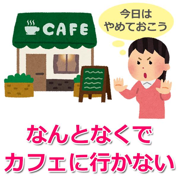 大学生の貯金の仕方7.「カフェ代を抑える」