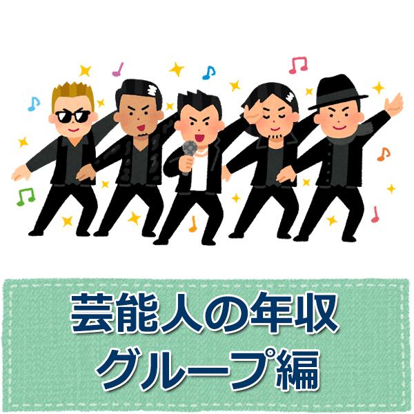 グループで活動する芸能人の年収【元SMAP・エグザイル編】