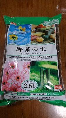 野菜の土表
