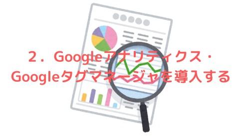 2.Googleアナリティクス・Googleタグマネージャを導入する