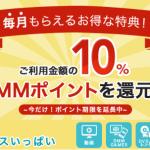 DMMモバイルでもらえるポイントは何に使うのがお得か