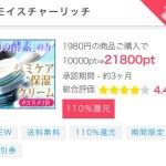 ポイントインカムでモイスチャーリッチが実質無料で、さらに200円分のポイントがもらえる案件に申し込みました