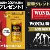 LINE限定、WONDAが抽選で20万人に当たるキャンペーンやってます!