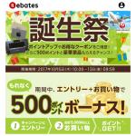 【誕生祭】楽天Rebatesで合計3000円以上購入すると500円分のポイントがもらえるキャンペーンをやっています!