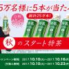 伊右衛門特茶が5万名様に5本当たるキャンペーンをやっています!(~10/16まで)