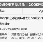 またまたWowma!でお得にフルグラを買いました♪2000円OFFクーポンを利用!