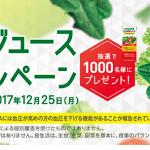 カゴメ野菜ジュース24本モニター1000名様募集キャンペーンをやっています!(~12/25まで)