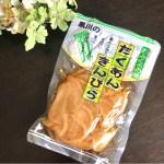 さぬきのお惣菜♪黒川加工食品さんの 『たくあんきんぴら』