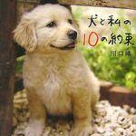 ペットを初めて飼う人や子供にもおすすめ「犬と私の10の約束」