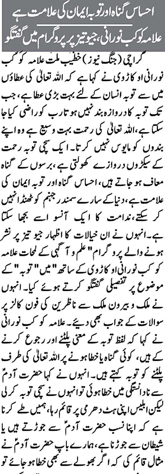 repentence ramadaan talk jang news page 1 allama kokab noorani okarvi