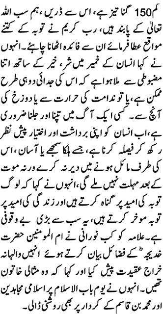 repentence ramadaan talk jang news page 3 allama kokab noorani okarvi
