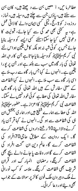 shafaat prophet muhammad page 2 allama kokab noorani okarvi