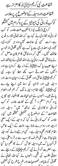 shafaat prophet muhammad page 1 allama kokab noorani okarvi