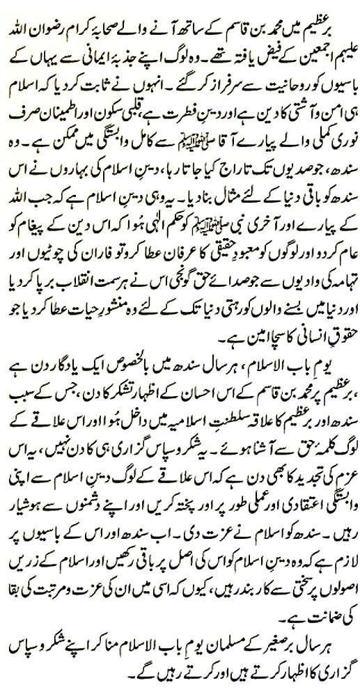 the conquest of sind day page 10 allama kokab noorani okarvi