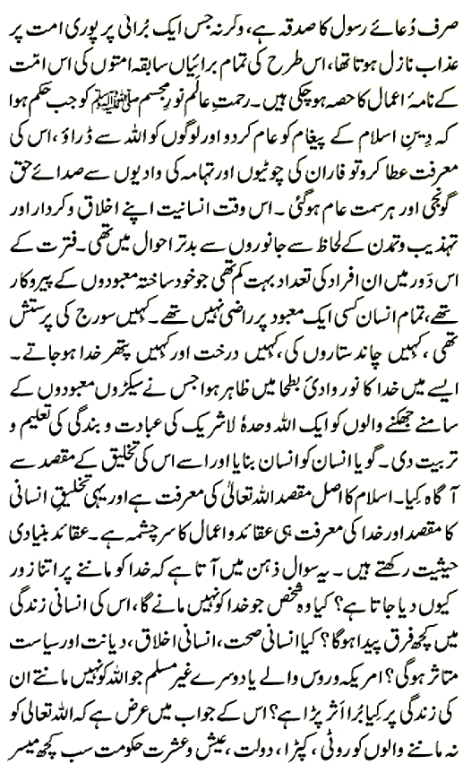 the conquest of sind day page 2 allama kokab noorani okarvi