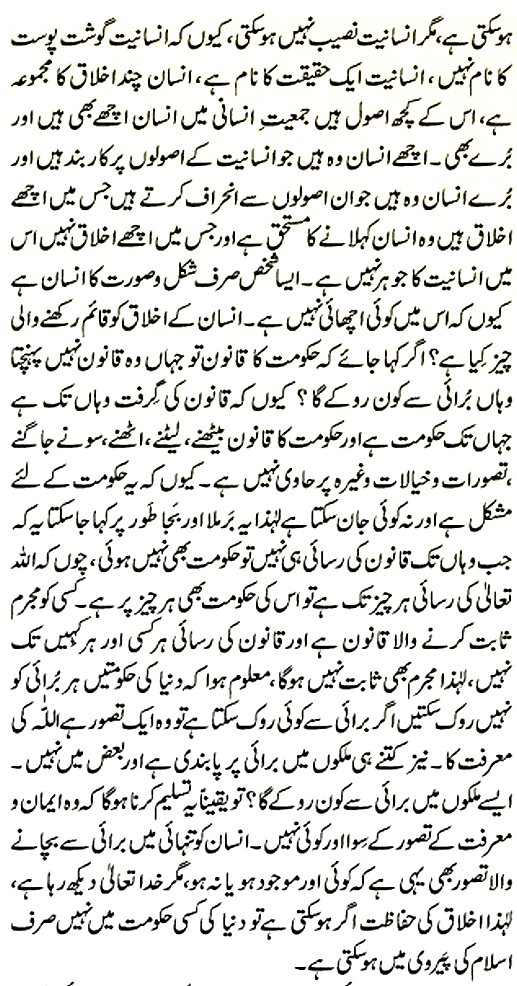 the conquest of sind day page 3 allama kokab noorani okarvi