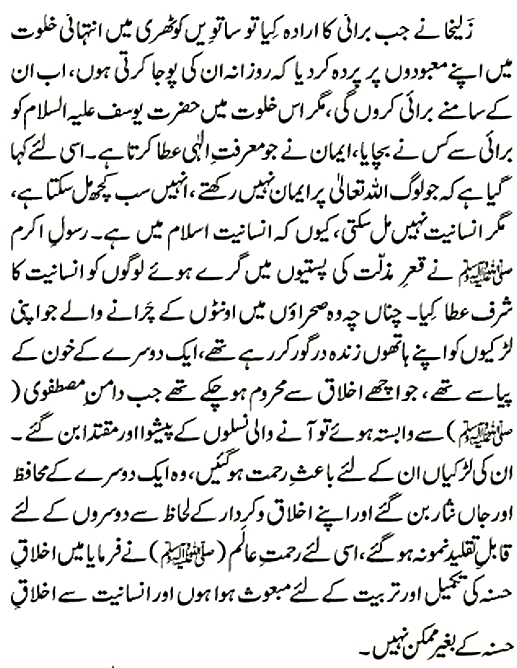 the conquest of sind day page 4 allama kokab noorani okarvi