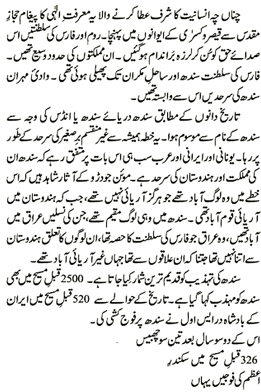 the conquest of sind day page 5 allama kokab noorani okarvi