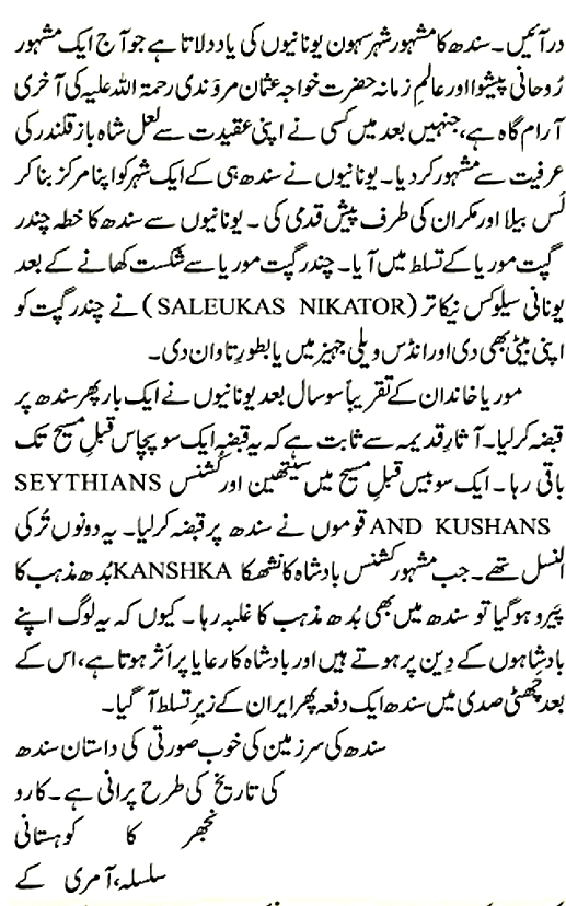 the conquest of sind day page 6 allama kokab noorani okarvi