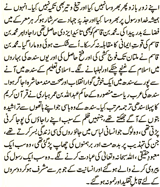 the conquest of sind day page 9 allama kokab noorani okarvi