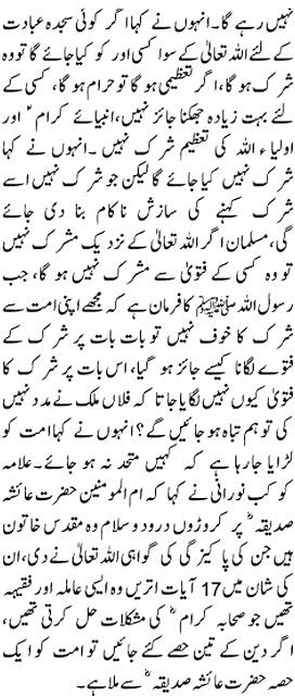 terrorism jang news page 3 allama kokab noorani okarvi