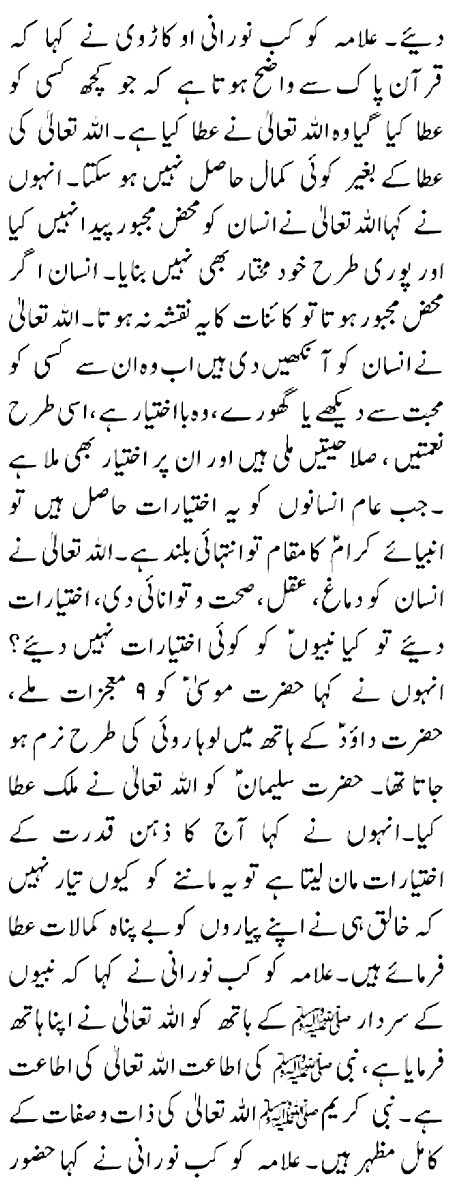 nabee kareem ramadaan talk geo tezz page 2 Allamah Kaukab Noorani Okarvi