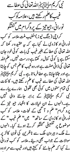 knowledge of the unseen ilm e ghaib geo tezz page1 allama kokab noorani okarvi